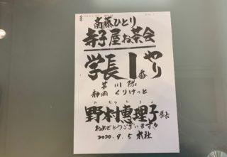 斎藤一人さんの「寺子屋お茶会」